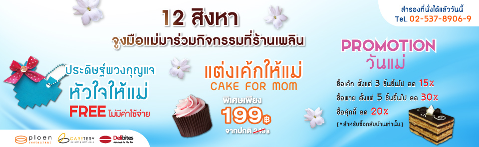 Banner_Motherday2015