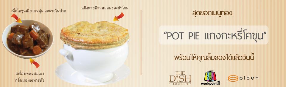 pot pie แกงกะหรี่โคขุน The Dish