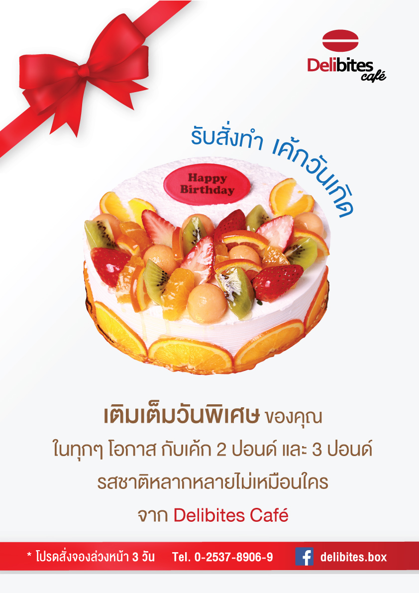 รับทำเค้กวันเกิด